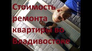 Сколько стоит? Стоимость ремонта квартиры во Владивостоке 2018