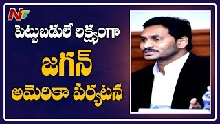AP CM YS Jagan Attends Chamber of Commerce Meeting in Washington DC, USA | NTV