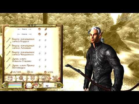 Oblivion Cезон 2 #28 Карта Белого Прохода  Дела давно минувших дней
