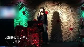 ファン・カヒ 『真昼の白い月』 作詞 : 内藤 綾子 作曲 : 西 つよし 大...