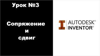 Autodesk Inventor. Урок №3. Сопряжение и сдвиг.