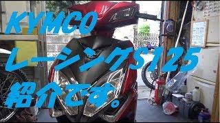 KYMCO レーシングS125の紹介です。