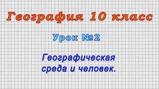 География 10 класс (Урок№2 - Географическая среда и человек.)