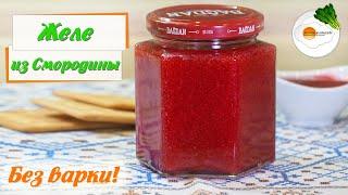 Желе из красной смородины на зиму — простой рецепт без варки. Быстро и просто (red currant jelly)