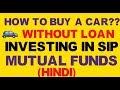 INVEST IN MUTUAL FUNDS SIP AND BUY CAR WITHOUT LOAN AND GET 50,000,00 RS