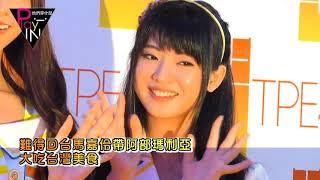 台灣研究生超萌唱跳宣布將在台灣徵選官方姐妹團TPE48 馬嘉伶阿部瑪利亞...