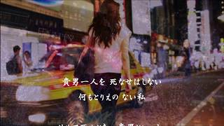 宮史郎 - 女の旅路