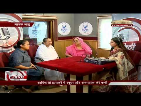 RSTV Goshthi - Women Empowerment in Rajasthan