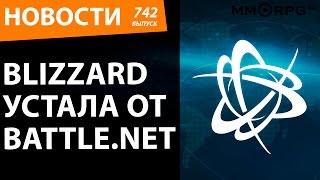 Blizzard устала от Battle.net. Новости