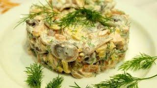 Как приготовить слоеный салат с копченой курицей и маринованными шампиньонами