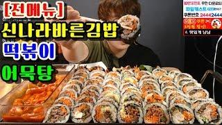 figcaption 불고기/참치/통새우튀김/제육쌈/크림치즈호두 등등 김밥7줄+떡볶이+어묵탕 맛있게 냠냠 먹방 BJ야식이 muk bang