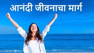 What is the way to live  happy life | आनंदी जीवनाचा मार्ग | Health tips in marathi