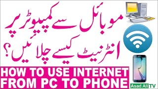 How To Use Internet From Android Mobile To Computer? (Hindi / Urdu)