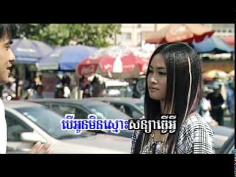 Pram Chnam Pram Khae (Karaoke)