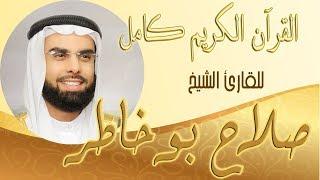 001 سورة الفاتحة  بصوت الشيخ صلاح بوخاطر Salah Bukhatir