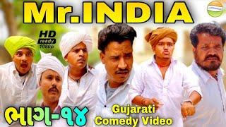 Mr.INDIA-14 ફુમતાળજીએ વાળ્યો બદલો//Gujarati Comedy Video//કોમેડી વિડીયો SB HINDUSTANI