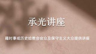 承光讲座 | 神权神法与宪政民主(二) (讲员:王志勇牧师)