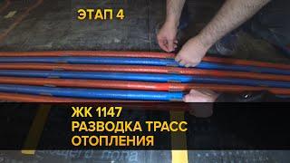 Отопление в ЖК 1147   Заливка облегченной стяжки   Лайфхак   Ремонт 1147