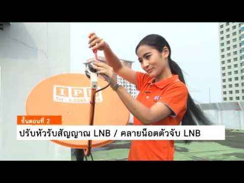 ปรับจานส้มรับไทยคม