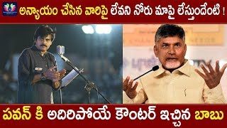 Chandrababu Strong Reverse Counter To Pawan Over Criticise Babu || AP Politics || TFC News