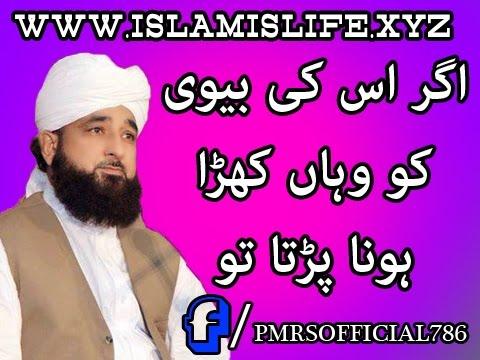 Agr is ki Biwi ko waha khara hona Parta Muhammad Raza Saqib Mustafai Official HD