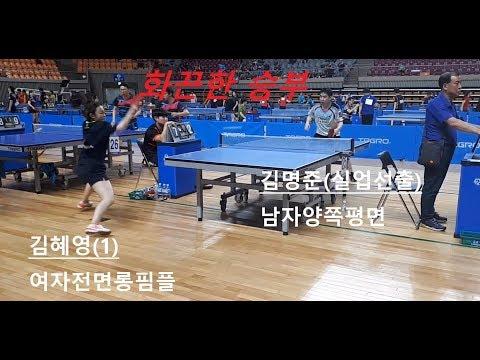 2019명실상주배 오픈탁구김명준(선) vs 김혜영(1)