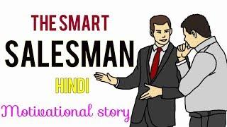 चतुर सेल्समेन    The smart salesman    Motivational story Hindi    KK Sinha Motivational Speaker