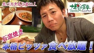 【ナポリの食卓】石窯焼きたてピッツァ食べ放題!生パスタもブリュレも美味い!