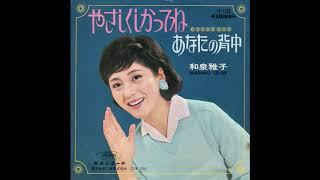 「あなたの背中」 (1966.3.5) 作詞 : 鈴木美苑 作曲 : 中村二大 編曲 ...