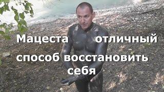 видео Мацеста