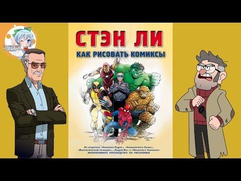 Обзор  Стен Ли - как рисовать комиксы от магазина Pulsar