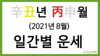 늦게 올라온 辛丑년 庚寅월(2021년 8월) ※일간별 운세※ 10분 정리!!!