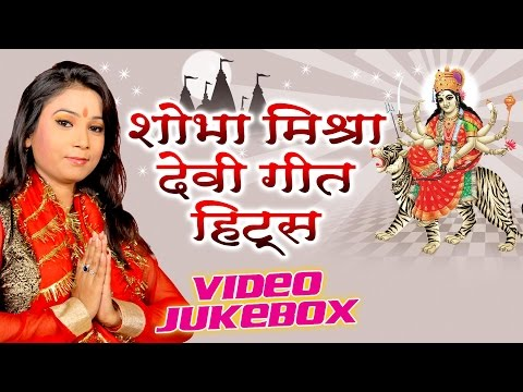 शुभा मिश्रा हिट्स - Shubha Mishra Devi Geet Hits || Video Jukebox || Bhojpuri Devi Geet
