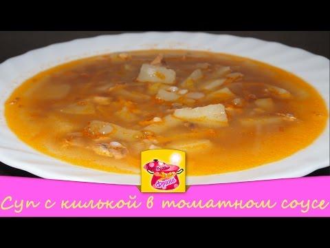 Суп с килькой в томатном соусе.