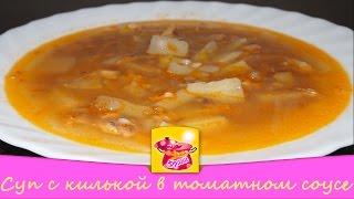видео Суп из кильки в томатном соусе