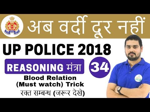 9:00 PM UP Police Reasoning by Hitesh Sir I Blood Relation I Day #34