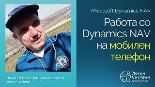 Работа со Dynamics NAV на мобилен телефон