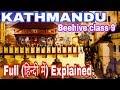 Kathmandu cbse class - 9 Full(हिन्दी में ) Explained