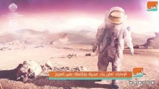 بالفيديو.. الإمارات تعلن بناء