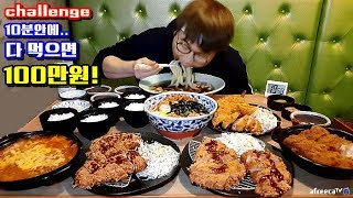 Six sets of TONKATSU . If you eat it in 10 minutes, it'll be 1 million won!