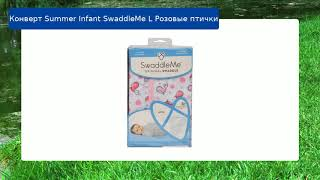 Конверт Summer Infant SwaddleMe L Розовые птички обзор
