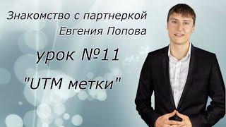 Знакомство с партнеркой Евгения Попова урок №11