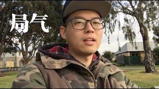 Beijing Dialect Episode 31 京话连篇 第31期 局气