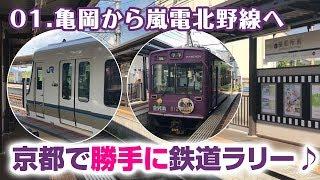 【鉄道旅】①亀岡から嵐電北野線へ☆京都で勝手に鉄道ラリー♪