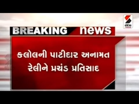 Maha Patidar Rally in Kalol, Gandhinagar || Sandesh News