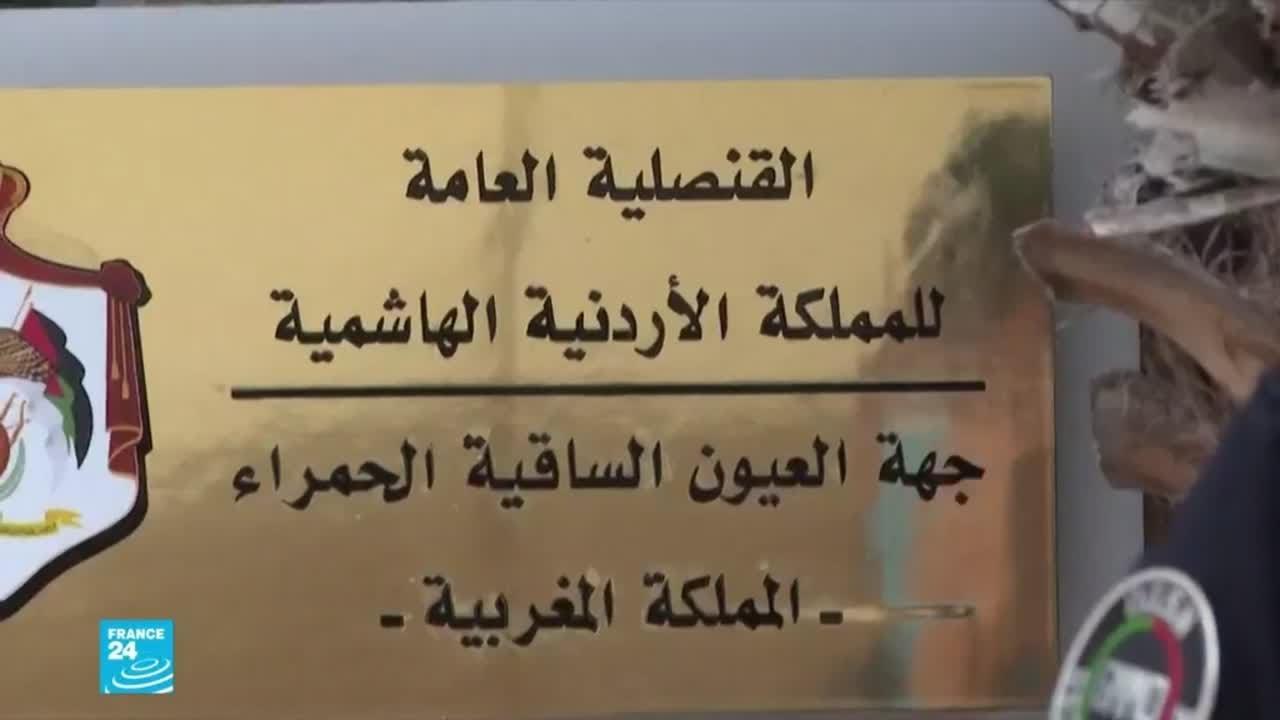 نزاع الصحراء الغربية: الأردن يدشن رسميا قنصليته في مدينة العيون دعما للمغرب  - 11:59-2021 / 3 / 5