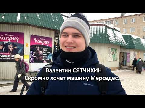 О чем мечтают мужчины Кудымкара?
