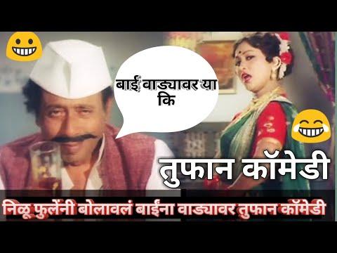 Nilu phuleni bolawal baila wadyavar, अन तिचा नवरा पितोय गममध्ये देशी..| Bai wadyavar ya
