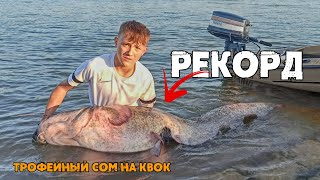 Трофейный СОМ на КВОК Рекордный сом Влада
