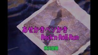 あせかきベソかきRock'n Roll Run (カラオケ) 横浜銀蝿